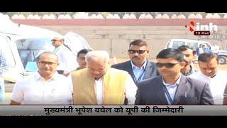 UP Election 2022 || Chhattisgarh Chief Minister Bhupesh Baghel मिली जिम्मेदारी, BJP ने साधा निशाना