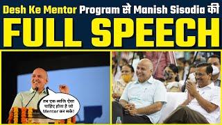Shri Manish Sisodia launched #DeshKeMentor Program in all Delhi Govt Schools   Full Speech
