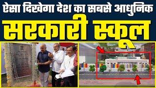 Manish Sisodia ने India ???????? के सबसे आधुनिक Govt School ???? का किया उद्घाटन   Kejriwal Govt School