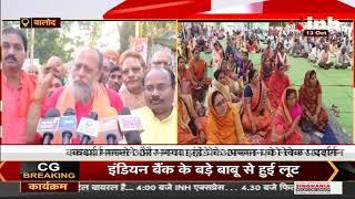 Kawardha Violence    विश्व हिन्दू परिषद के सदस्यों ने किया प्रदर्शन, राज्यपाल के नाम SDM को ज्ञापन