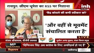 Chhattisgarh Chief Minister Bhupesh Baghel बोले- भारत सरकार स्वीकार करें कि देश में Coal की कमी है'