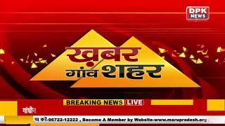 Ganv Shahr की खबरे | Superfast News Bulletin | | Gaon Shahar Khabar | Headlines | 13 october