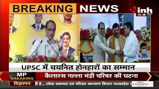 UPSC में चयनित होनहारों का सम्मान, CM Shivraj Singh Chouhan ने किया सम्मानित