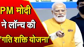 Delhi: PM मोदी ने लॉन्च की 'Gati Shakti Yojana', बोले- 21वीं सदी के भारत निर्माण को गति मिलेगी