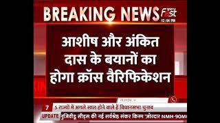 Lakhimpur: रिमांड का आखिरी दिन, Ashish Mishra और Ankit Das को आमने-सामने लाकर पूछताछ कर सकती है SIT