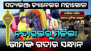 AgasthaMuni Ashram, Jagatsinghpur   Malika Place   @Satya Bhanja