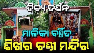 Malika Place Sikhar Chandi Temple   Divya Darshan   @Satya Bhanja