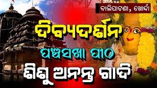 Sisu Ananta Pitha | Divya Darshan | @Satya Bhanja