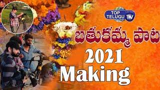 Making Of Bathukamma Song 2021 | Latest Bathukamma Songs | Top Telugu TV