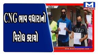 Vadodara: CNG ભાવ વધારાનો વિરોધ કરાયો   Mantavya News