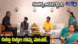 MLC Kalvakuntla Kavitha And Gautham Menon Interview About Bathukamma Song | AR Rahman |Top Telugu TV