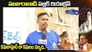 Huzurabad By-Election Genuine Public Talk   Etela Rajender   KCR   Gellu Srinivas   Top Telugu TV