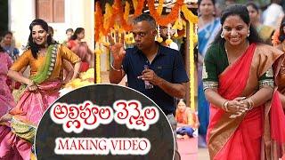 Allipoola Vennela Bathukamma Song Making | Gautham Menon | Bathukamma Song 2021 | Top Telugu TV