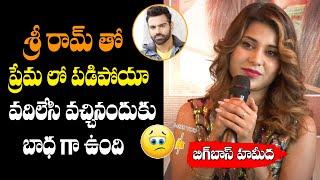 Bigg Boss 5 Hamida Emotional Comments On Sreerama Chandra | Hamida Latest Press Meet | Top Telugu Tv