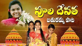 పూలదేవత' బతుకమ్మ పాట 2021 | Bathukamma Songs 2021 | Latest Bathukamma Song | Top Telugu Tv