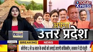 UttarPradesh || राज्य सभा सांसद संजय सिंह प्रदेश सरकार पर जमकर बोला हमला || Today Xpress ||