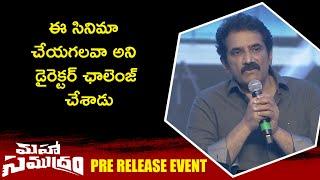 Actor Rao Ramesh Speech @ Maha Samudram Pre Release Event | BhavaniHD Movies