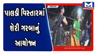 Ahmedabad: પાલડી વિસ્તારમાં શેરી ગરબાનું આયોજન | Navratri | Garba | Mantavya News