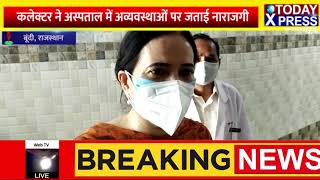 RajsthanNews||जिला कलेक्टर रेणु जयपाल ने जिला अस्पताल के औचक निरीक्षण, अव्यवस्थाओं की नाराजगी व्यक्त