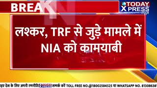 Jammu&Kashmir || घाटी में आतंकी हमलों में NIA को बड़ी कामयाबी, 4 आतंकियों को किया गिरफ्तार ||Kashmir