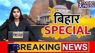 Bihar || बिहार पंचायत चुनाव में हर प्रत्याशी अपने भाग्य अजमाने को बेताब || BiharPanchayatElection ||