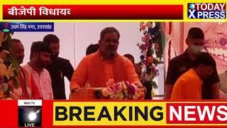 Uttarakhand || सीएम धामी ने की विधायक राजेश शुक्ला के जन्मदिन पर कई घोषणाएं || Today Xpress Live ||