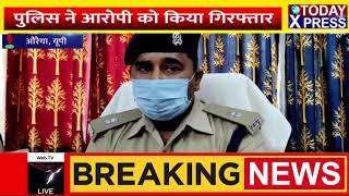 UttarPradesh || आरपीएफ जीआरपी और चाइल्ड लाइन की संयुक्त कार्यवाही || Today Xpress Live ||