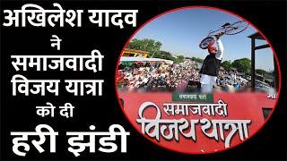 UttarPradesh || Akhilesh Yadav ने चुनावी बिगुल फूंका, पहले चरण में 3 जिलों का दौरा || TodayXpress ||