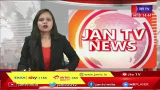 Bhilwara(Rajasthan) News   स्कार्पियो ने पैदल यात्रियों को लिया चपेट में, 4 लोगों की मौत   JAN TV