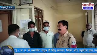 धार : धारा 307 के तीन आरोपियों को दस वर्ष की सजा.. #bn #mp #bhartiyanews #dhar #dharmpuri