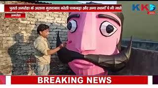 Amroha | Unnao | 30 सालो से एक मुस्लिम कलाकार बनाता है रावण का पुतला
