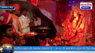 धार : नवरात्रि पर्व पर भक्त कर रहे माँ की आराधना, छोटी छोटी कन्याओं द्वारा खेला जा रहा है डांडिया..