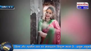 उज्जैन के महाकाल मंदिर में वीडियो बना कर सोशल मीडिया पर वायरल करने वाली महिला के खिलाफ मामला दर्ज..