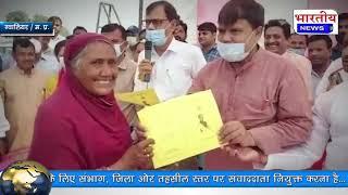 सड़कों के किनारे रहने वाले 28 परिवारों को जमीन के पट्टे आवंटित किए.. #bn #mp #bhartiyanews