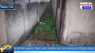 सिंघाना विद्यालय में बच्चो के जीवन से खिलवाड़, बड़े-बड़े गड्डे व झाड़ियों के बीच जानवरो का खतरा। #bn