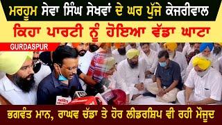 Kejriwal Meet Sewa Singh Sekhwan Family | Arwind Kejriwal at Punjab | Big Loss To Party Say Kejriwal