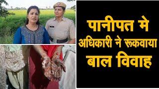 एक बार फिर प्रोटेक्शन अधिकारी रजनी गुप्ता ने रूकवाया बाल विवाह, देखिए LIVE