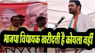 भाजपा के पास विधायक खरीदकर सरकार गिराने के लिए करोड़ो है लेकिन कोयला खरीदी के लिए नही:  सचिन यादव