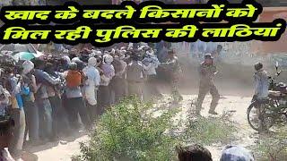 MP: खाद के बदले किसानों को मिल रही पुलिस की लाठियां, Congress विधायको ने शिवराज के खिलाफ खोला मोर्चा