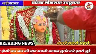 भवानी माता खंडवा आरती । tulja bhavani mandir khandwa   तुलजा भवानी माता मंदिर खण्डवा