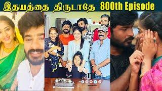 Idhayathai Thirudathey 800 Episode Celebration Video | Shiva ❤ Sahana | இதயத்தை திருடாதே