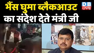 क्या Madhya Pradesh में हो जाएगा ब्लैकआउट ? मध्यप्रदेश में गहराता जा रहा है बिजली संकट   #DBLIVE