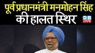पूर्व प्रधानमंत्री Manmohan Singh की हालत स्थिर   mansukh mandaviya मिलने पहुंचे   PM Modi   #DBLIVE