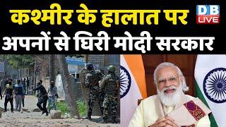 Kashmir के हालात पर अपनों से घिरी Modi Sarkar   Jammu-kashmir के हालात पर BJP नेता ने जताई चिंता