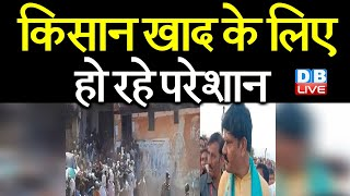 कृषि मंत्री कर रहे मॉडल्स संग रैंप वॉक   Kisan खाद के लिए हो रहे परेशान    Madhya pardsesh News