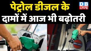 Petrol Diesel  के दामों आज भी बढ़ोतरी   Modi Sarkar के राज में महंगाई से परेशान जनता   #DBLIVE