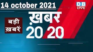 14 october 2021 | अब तक की बड़ी ख़बरें | Top 20 News | Breaking news |Latest news in hindi #DBLIVE