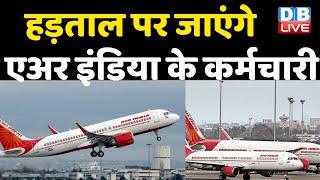 हड़ताल पर जाएंगे Air India के कर्मचारी   सरकार ने टाटा संस को बेच दी है Air India   Tata Sons#DBLIVE