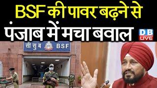 BSF की पावर बढ़ने से Punjab में मचा बवाल   राजनैतिक पार्टियों सहित अपनों के निशाने पर आए  Channi  