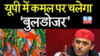 UP में कमल पर चलेगा 'बुलडोजर'   हाथी और कमल के बाद 'बुलडोजर' की एंट्री   Akhilesh Yadav  #DBLIVE